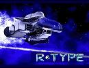 【R-TYPE】MSX・FMアレンジ。