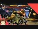 #9 【PS4/鉄拳7】 熱血ランクマ