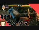 #11 【PS4/鉄拳7】 熱血ランクマ