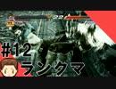 #12 【PS4/鉄拳7】 熱血ランクマ