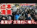 【民進党の辻本清美さん】 皇室について「生理的に嫌だ」!