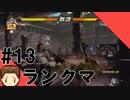 #13 【PS4/鉄拳7】 熱血ランクマ