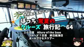 【ゆっくり】クルーズ旅行記 64 Allure of the Seas 船内探検ツアー 2