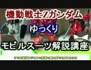 【機動戦士Zガンダム】グリプス戦役MS(MA)解説 part9【ゆっくり解説】