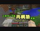 【Minecraft】このマップを再構築する part.18【ゆっくり実況】