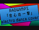RADWIMPS「会心の一撃」electro dance cover short version