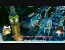 【SimCity(2013)】 私を魔王と呼べ4 【ゆっくり実況】 その25