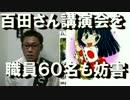 百田尚樹講演会中止事件に一橋大学職員60名が加担