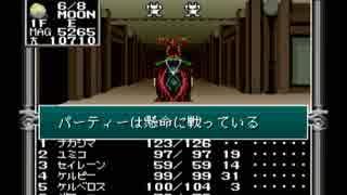 【旧約・女神転生I・II】初見実況プレイ31