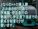 初音ミクがとなりのトトロ「おかあさん」で伊東線と伊豆急行の駅名歌う