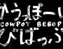 【OPパロ】COWPOY BEBOP - かうっぽーいびばっぷ
