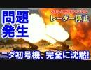 【韓国THAADミサイルが燃料切れ】活動維持に問題発生!