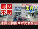 【韓国車が全米でザイコ】 前期比マイナス2桁!終わりが始まった!