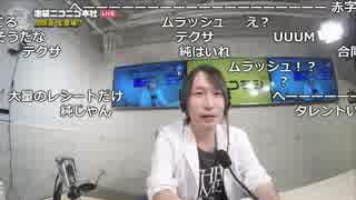 【公式】うんこちゃん『ニコラジ(月)関慎吾』1/3【2017/06/12】
