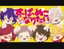 第85位:【大盛りライブ】すーぱーぬこになりたい【カオス系6人コラボ】 thumbnail