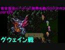 【実況】百合百合パーティで世界を救うロマサガ3 part29