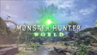 モンハンPS4新作「モンスターハンターワールド」Monster Hunter World - E3 2017 PV