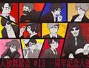 卍【人狼舞踏会#13】人狼舞踏会一周年記念人狼3村目