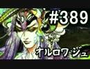 【無課金】インペリアルサガ実況part389【byとぐろ】