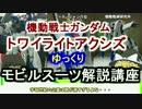 第85位:【ガンダムTwilight AXIS】ガンダムAN-01トリスタン 解説 【ゆっくり解説】part1 thumbnail