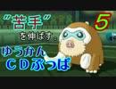 """【ポケモンSM実況】苦手""""しか""""伸ばさない努力値振りでシングルレートPart5"""