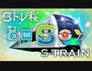 第90位:Sトレ桜【千本桜×S-TRAIN】