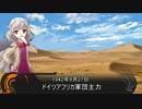 【ゆっくり実況】大戦略大東亜興亡史3ストーリー動画ZEROアフリカ編Part14