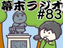 第42位:[会員専用]幕末ラジオ 第八十三回(東京旅行②) thumbnail