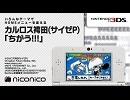 カルロス袴田(サイゼP)「ちがう!!!」/ ニンテンドー3DSテーマ ニコニコアレンジ