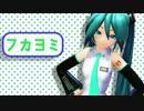 【MMD】 フカヨミ   【初音ミク】