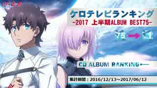 上半期アニソンランキング 2017 ALBUM BEST 75【ケロテレビ】