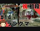 #14 【PS4/鉄拳7】 熱血ランクマ