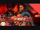 #15 【PS4/鉄拳7】 熱血ランクマ