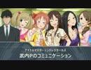 【NovelsM@ster】武内Pのコミュニケーション