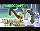 【日刊Minecraft】最強の匠は誰か!?黄昏の森 最後の城編2日目【4人実況】