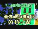 【日刊Minecraft】最強の匠は誰か!?黄昏の森 最後の城編3日目【4人実況】