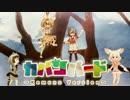 カバンバード〜Kemono Version〜