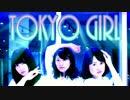 【演劇部仲間で】Perfume「TOKYO GIRL」【踊ってみた】