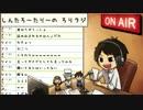 #250ソロトークラジオ【ろりラジ】怪盗キッドボイスで送るニヤつく時間