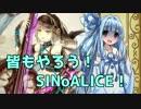 【SINoALICE】葵と学ぶっ!「シノアリスってどんなゲーム?」