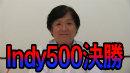 松田次生と小倉茂徳のモーターホームレディオ#176「2017インディ500決勝特集」