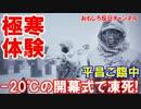 【韓国平昌五輪で凍死者懸念】 -20℃野外オープニングセレモニー!