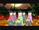 チョロ松達にHappy Halloweenを踊ってもらいました