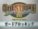 ストリートファイター3 3rd Strike システム紹介 1/2