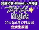 【ゲスト:赤澤燈】加藤和樹・Kimeru・八神蓮出演!ブギウギ★Night #99