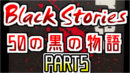 【Black Stories】不可思議な事件の謎を解く黒い物語part5【複数実況】