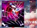 【実況】雑なオッサンが弾幕修行【星蓮船EX編】 Part2