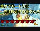 「元」日本代表の底辺がマリオカート8DXを実況してみた PART23