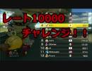 「元」日本代表の底辺がマリオカート8DXを実況してみた PART24