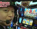 嵐・梅屋のスロッターズ☆ジャーニー #415